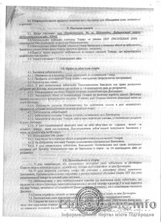 Дніпровська РДА  - майстерклас із закупок.