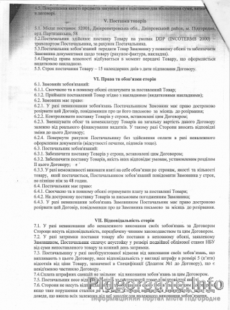 Дніпровська РДА майстерклас із закупок 2