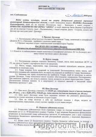 Дніпровська РДА, майстерклас з закупок.  Частина третя. Обухівська.