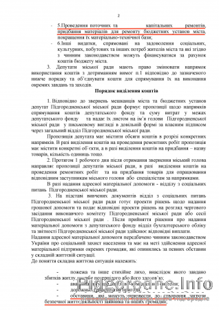 Депутатська допомога, наш погляд.
