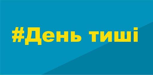 «День тиші» у Дніпропетровській області: попередження від поліції
