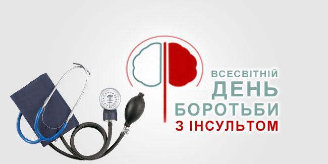 29 жовтня – Всесвітній день боротьби з інсультом