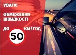 У Дніпрі ввели сезонне обмеження швидкості руху до 50 км / год